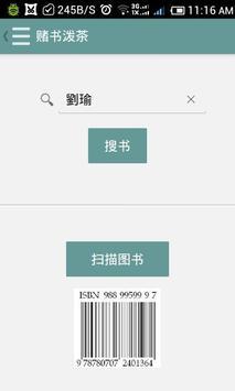 Douban Books(赌书泼茶) poster