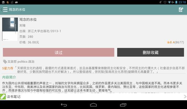 Douban Books(赌书泼茶) apk screenshot