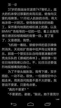 村上春树全集 apk screenshot