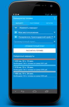 Калькулятор топлива apk screenshot