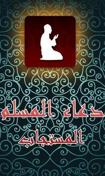 ادعية المسلم المستجابة poster