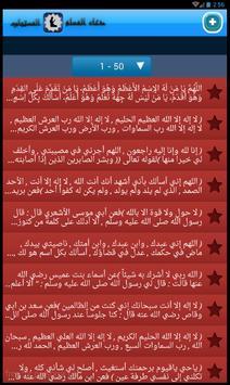 ادعية المسلم المستجابة apk screenshot