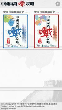 中國內銷實戰攻略 apk screenshot