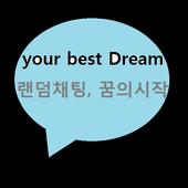 랜덤채팅-꿈의시작 icon