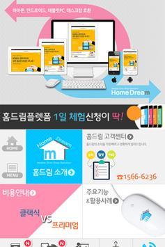 홈드림(드림이즈컴퍼니,무료어플제작,모바일앱개발웹만들기) poster