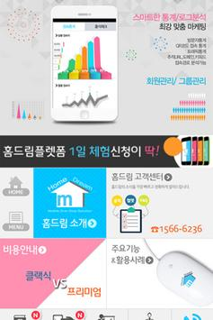 홈드림(드림이즈컴퍼니,무료어플제작,모바일앱개발웹만들기) apk screenshot