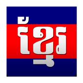 Khmer Dictionary (Chuon Nath) icon