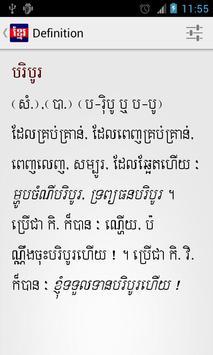 Khmer Dictionary (Chuon Nath) apk screenshot