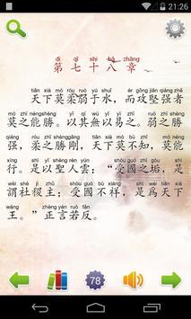道德經(註釋/注音/朗讀) apk screenshot