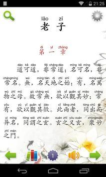 道德經(註釋/注音/朗讀) poster