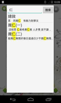 弟子規(朗讀/註音/註釋) apk screenshot