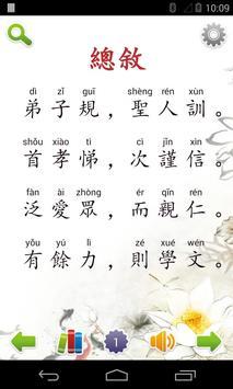 弟子規(朗讀/註音/註釋) poster