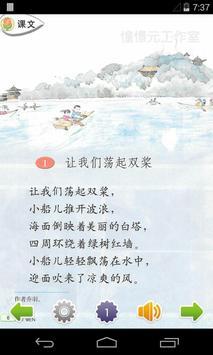 小学语文三年级上(苏教版) poster
