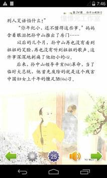 小学语文三年级上(苏教版) apk screenshot