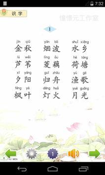 小学语文二年级上(苏教版) poster