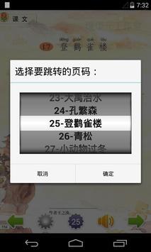 小学语文二年级上(苏教版) apk screenshot
