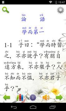 論語(朗讀/註音/註釋) poster