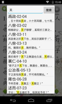 論語(朗讀/註音/註釋) apk screenshot