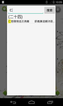 千字文(朗讀/註音/註釋) apk screenshot