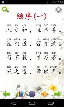 三字經(朗讀/注音/註釋) poster