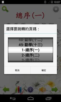 三字經(朗讀/注音/註釋) apk screenshot