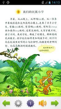小学语文三年级上 poster