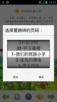 小学语文三年级上 apk screenshot