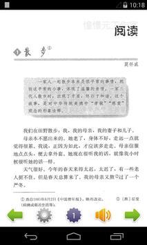 初中语文七年级上 poster