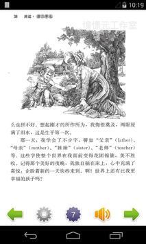 初中语文七年级上 apk screenshot
