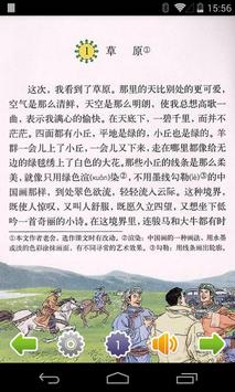 小学语文五年级下 poster