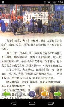 小学语文六年级下 poster
