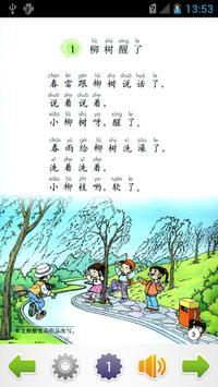 小学语文一年级下 poster