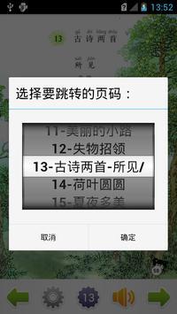 小学语文一年级下 apk screenshot