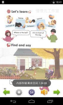 小学英语五年级上 apk screenshot