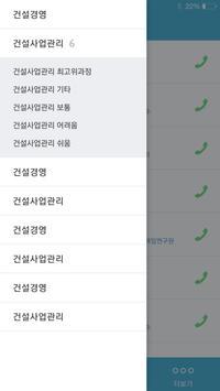 EMBA 원우수첩 - 모바일 원우수첩, 멤버북 apk screenshot