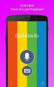 Complete Dictionary App apk screenshot