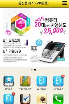 통신플러스 (VR통플) poster