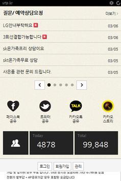 통신플러스 (VR통플) apk screenshot