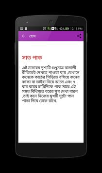 Bangla Marriage Rituals apk screenshot