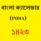 Bangla Calender (INDIA) ১৪২৩ icon