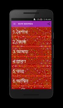 Bangla Calender (INDIA) ১৪২৩ poster