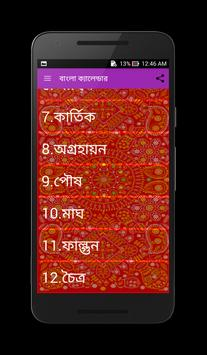 Bangla Calender (INDIA) ১৪২৩ apk screenshot