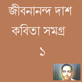 Bangla Poem Jibanananda Dash 1 icon