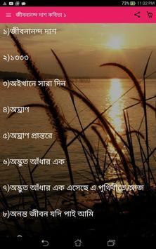 Bangla Poem Jibanananda Dash 1 poster