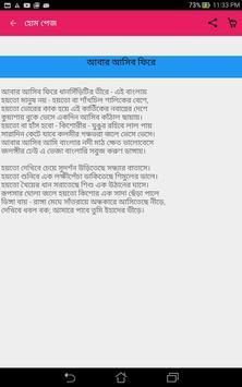 Bangla Poem Jibanananda Dash 1 apk screenshot