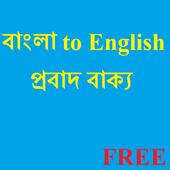 Bangla Probad-English Proverb icon