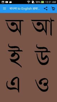 Bangla Probad-English Proverb poster