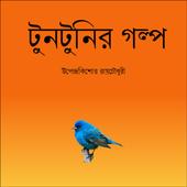 Bengali Tuntunir Golpo icon