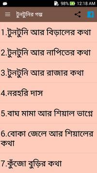 Bengali Tuntunir Golpo poster