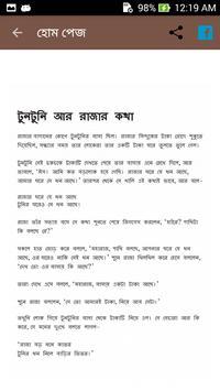 Bengali Tuntunir Golpo apk screenshot